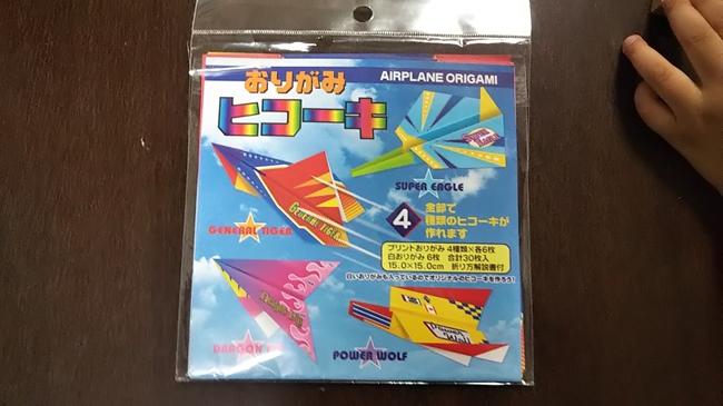 【折り紙】セリアの紙飛行機・スーパーイーグルの折り方