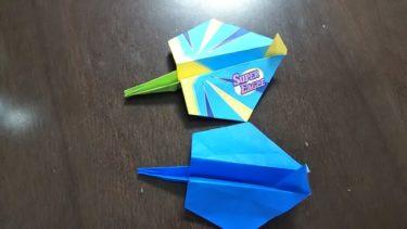 【折り紙】セリアの紙飛行機・スーパーイーグルの折り方(青色でワシにも)