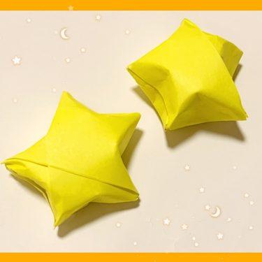 【折り紙の星】立体なのに1枚で簡単に☆小さいので笹飾りにも★
