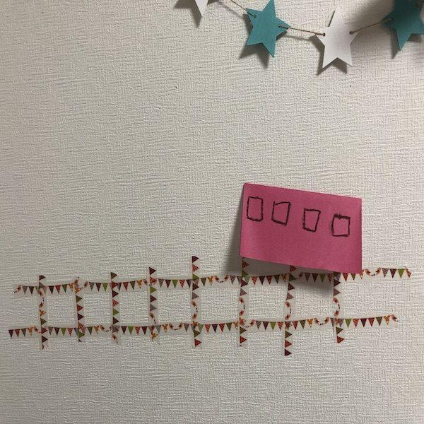 折り紙で手作りした電車で遊んでみよう!