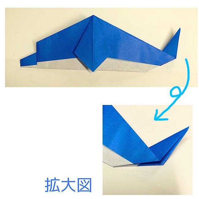 いるかの折り紙 折り方・作り方 (9)
