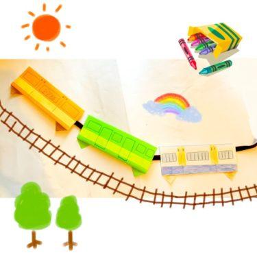【折り紙の電車(平面)】4回折るだけ簡単!電車の手作りカード♪