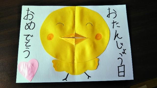 バースデーカード簡単手作り♪幼児・子どもと作る飛び出すかわいいカード