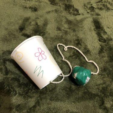 幼児の手作りおもちゃ『けん玉』簡単な作り方★紙コップ工作(2歳3歳~)