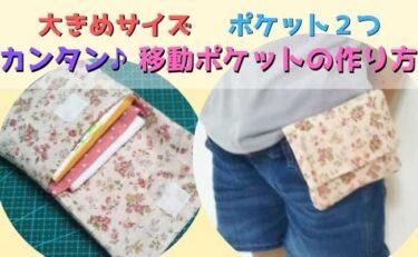 移動ポケット(大きめサイズ・2段ポケット)の作り方|ティッシュなし簡単手作り♪