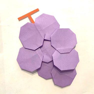 9月の折り紙【ぶどうの折り方】3歳の子どもでも簡単に作れました♪