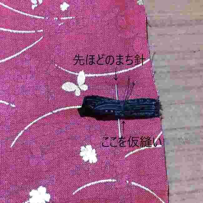 マスクケース(二つ折り)の作り方・縫い方 (12)