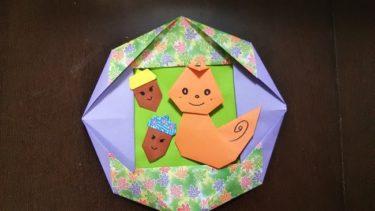 10月11月折り紙の壁飾り『りすとどんぐりのリース』の作り方★秋らしくおしゃれで簡単