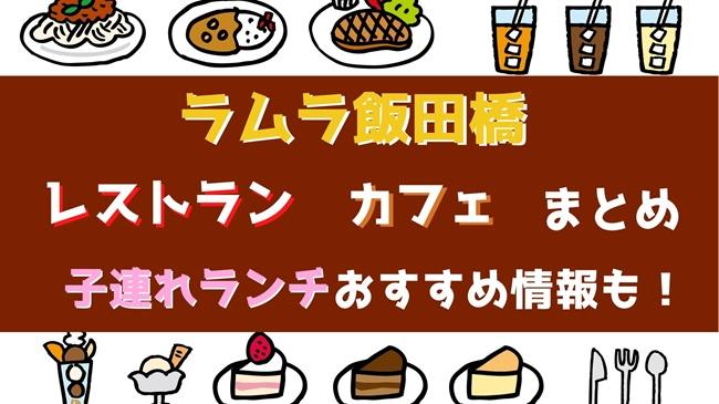 ラムラ飯田橋で子供とランチ♪レストラン・カフェ一覧!常連の私が教えるオススメの店舗★