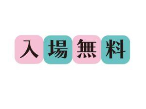文京シビックセンター展望台は無料で見学できる