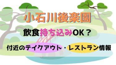 小石川後楽園でランチ♪食べ物の持ち込みは?子連れのオススメの付近の飲食店情報も!
