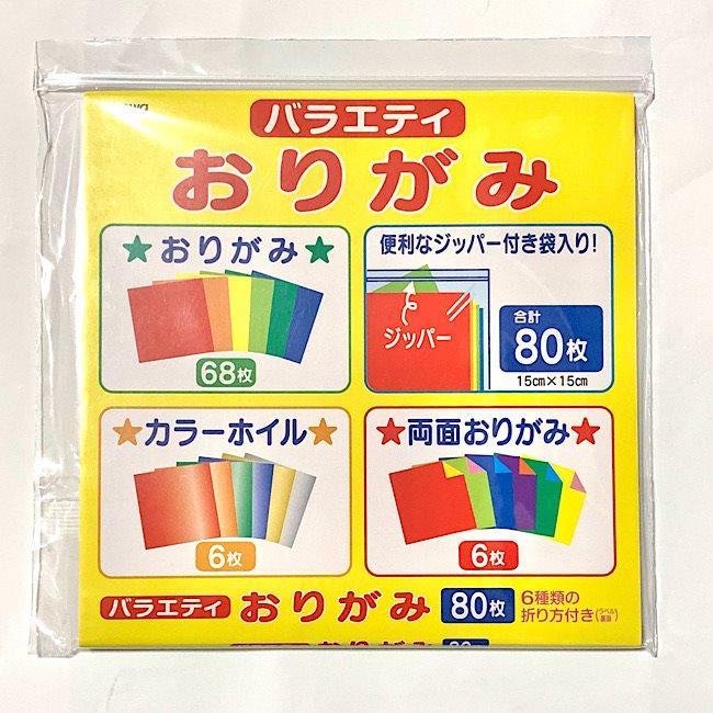 折り紙でイルカを作ろう♪用意するもの