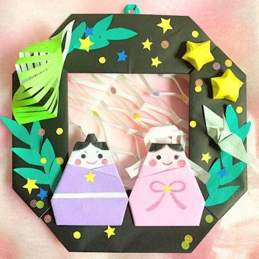 七夕リース(折り紙)の作り方・折り方★幼稚園児の子供とつくったよ