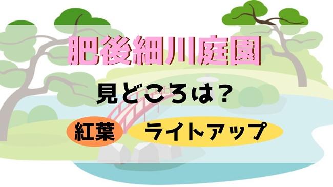 肥後細川庭園は紅葉の季節がオススメ!アクセスや入園料・冬のライトアップなどイベント情報まとめ