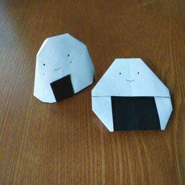 すみっこぐらし『おにぎり』の折り紙・簡単な折り方2選♪子どもと作ったかわいいキャラクター