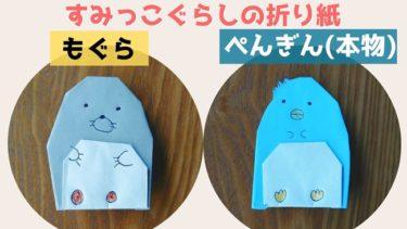すみっこぐらしの折り紙『もぐら』『ペンギン(本物)』の折り方★どちらのキャラもできる作り方を紹介!
