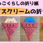 すみっこぐらしの折り紙アイスの折り方作り方まとめ★簡単かわいいジェラートを子供と作ったよ!