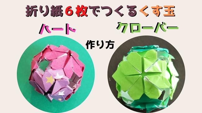 折り紙のくす玉は簡単!ミニ6枚でつくる作り方★クローバー・ハート…色々なアレンジ♪