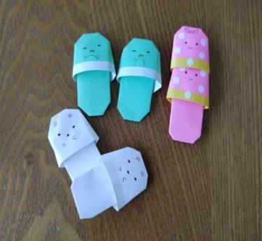 すみっこぐらしの折り紙 スリッパの折り方★簡単かわいい・人形の足にもOKな作り方☆