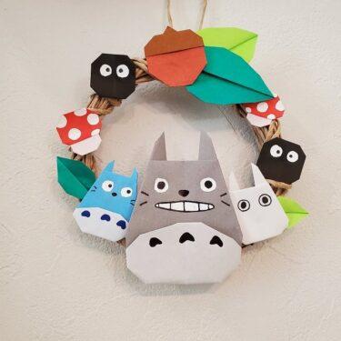 トトロのリースを折り紙で手作り☆秋にに作りたい壁飾りの作り方折り方を紹介!