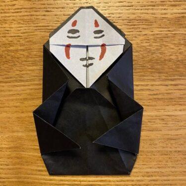 折り紙 カオナシの折り方作り方☆簡単ジブリのキャラクター