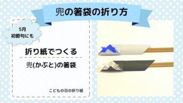 兜の箸袋の折り方(折り紙)☆初節句にもオススメこどもの日のパーティーに♪