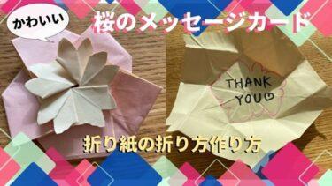 桜の折り紙 メッセージカードの折り方作り方☆手紙を春らしく変身!