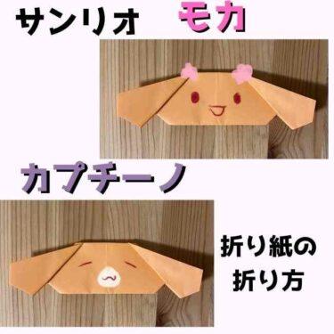 折り紙のモカとカプチーノの折り方作り方☆かわいいシナモロール(サンリオ)の仲間♪