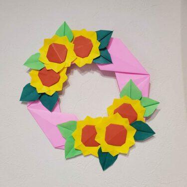 折り紙 ひまわりのリースの簡単な作り方折り方☆高齢者や幼児の制作にも♪
